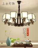 上古灯饰新中式客厅LDE吊灯