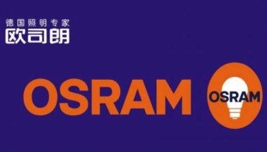 OSRAM欧司朗LED灯泡质量怎么样?性能评价