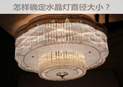 水晶灯直径与面积的关系?怎样根据面积大小选择水晶灯功率瓦数?