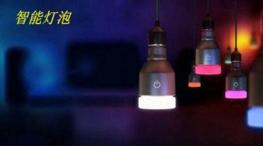 什么是智能灯泡?智能灯泡有何优缺点?