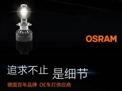 欧司朗LED车灯质量怎么样?欧司朗汽车灯哪个型号好?